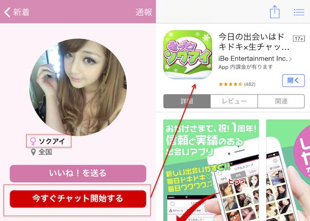 出会えるナビ_アプリ2