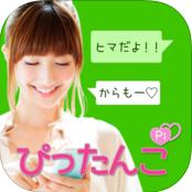 ぴったんこアプリ