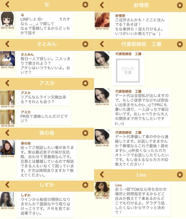 スタービーチS_アプリ3