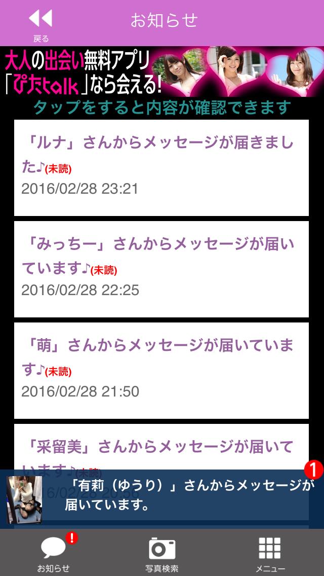 18禁出会いチャット_アプリ9