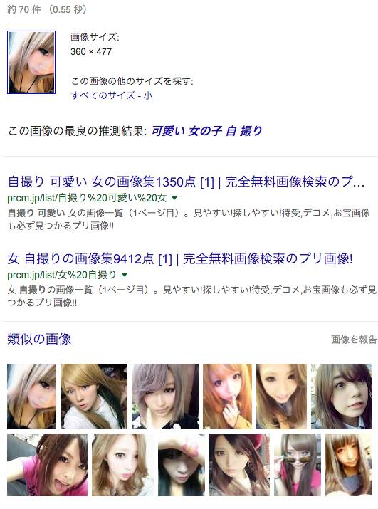 みんなの生チャット_アプリ2