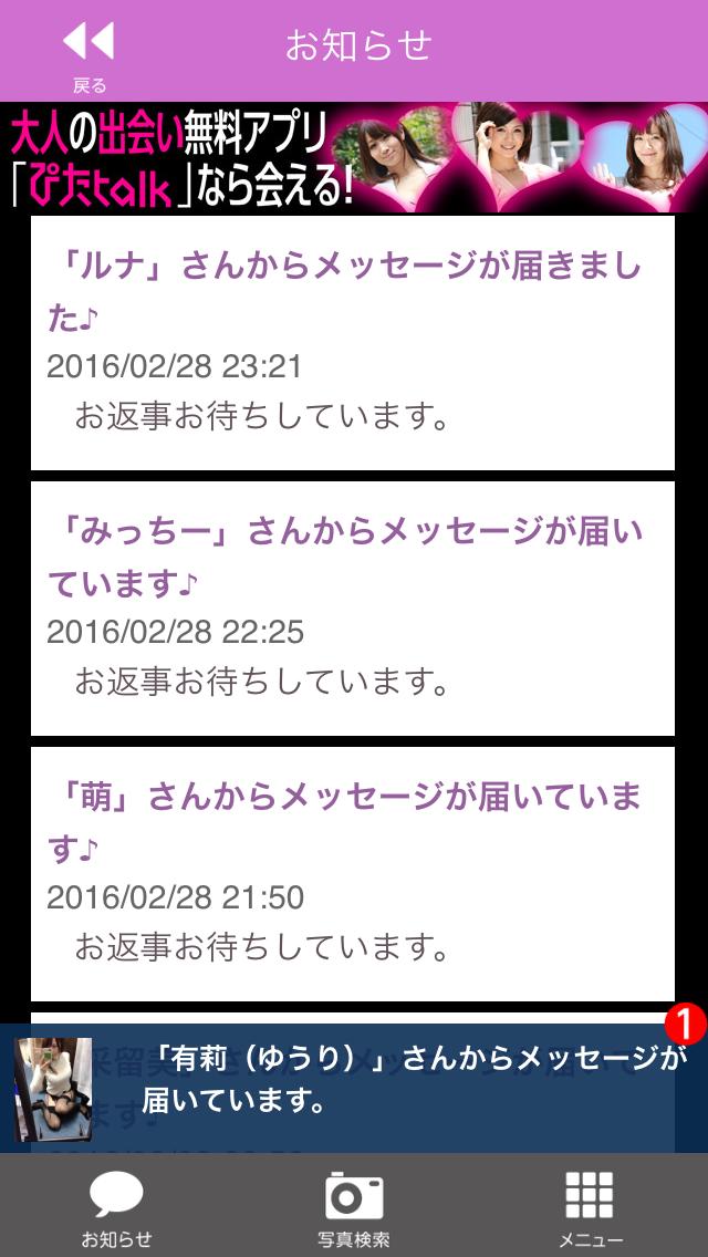 18禁出会いチャット_アプリ10