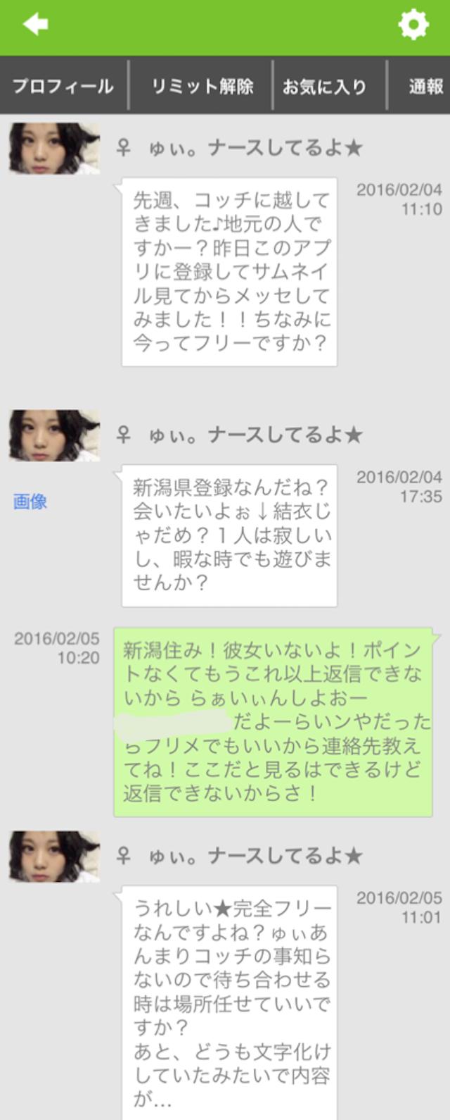 ぴったんこ_アプリ1