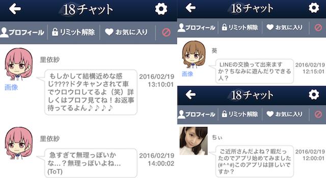 18チャットアプリ1