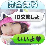 IDトーク_アプリ1