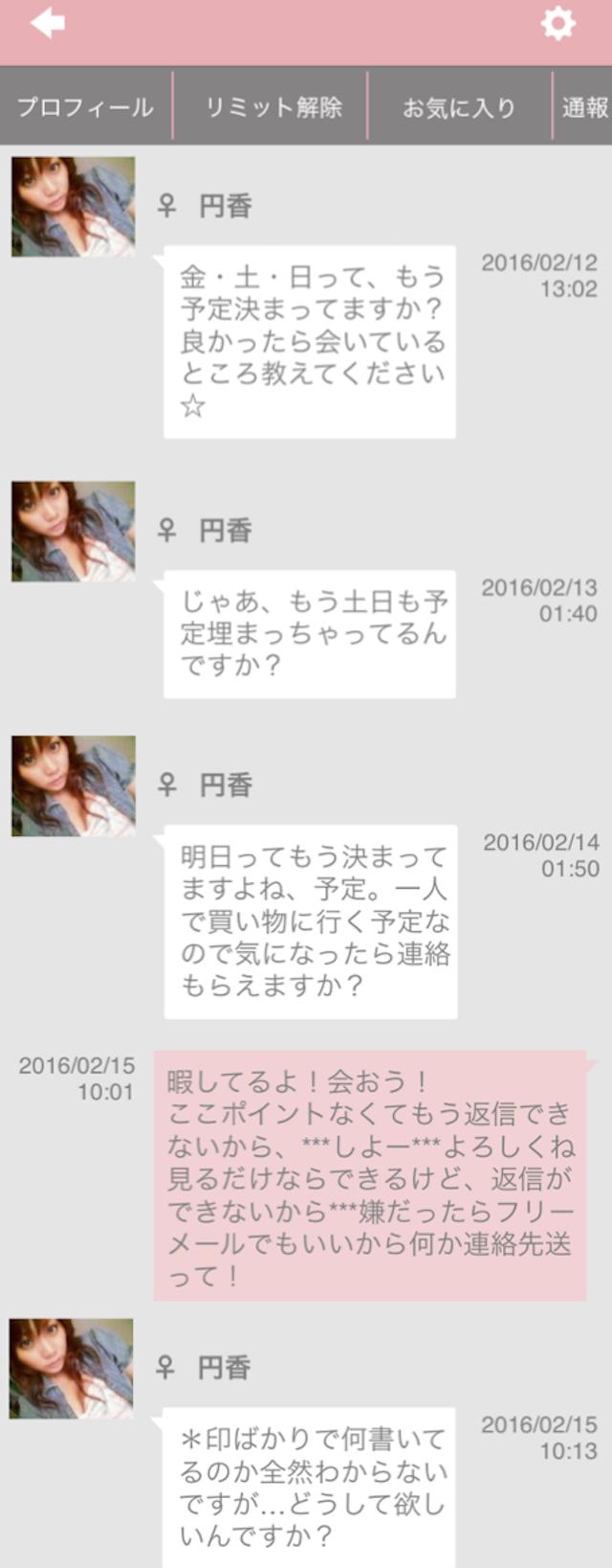 navi友_アプリ3