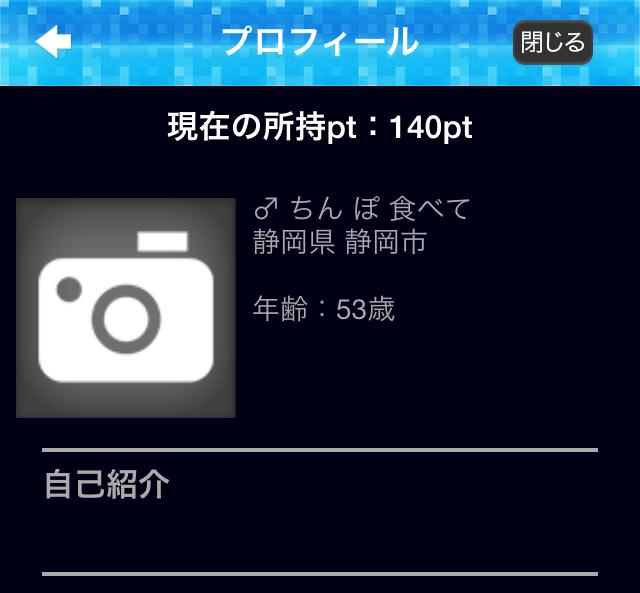 ポケットナビ_アプリ7