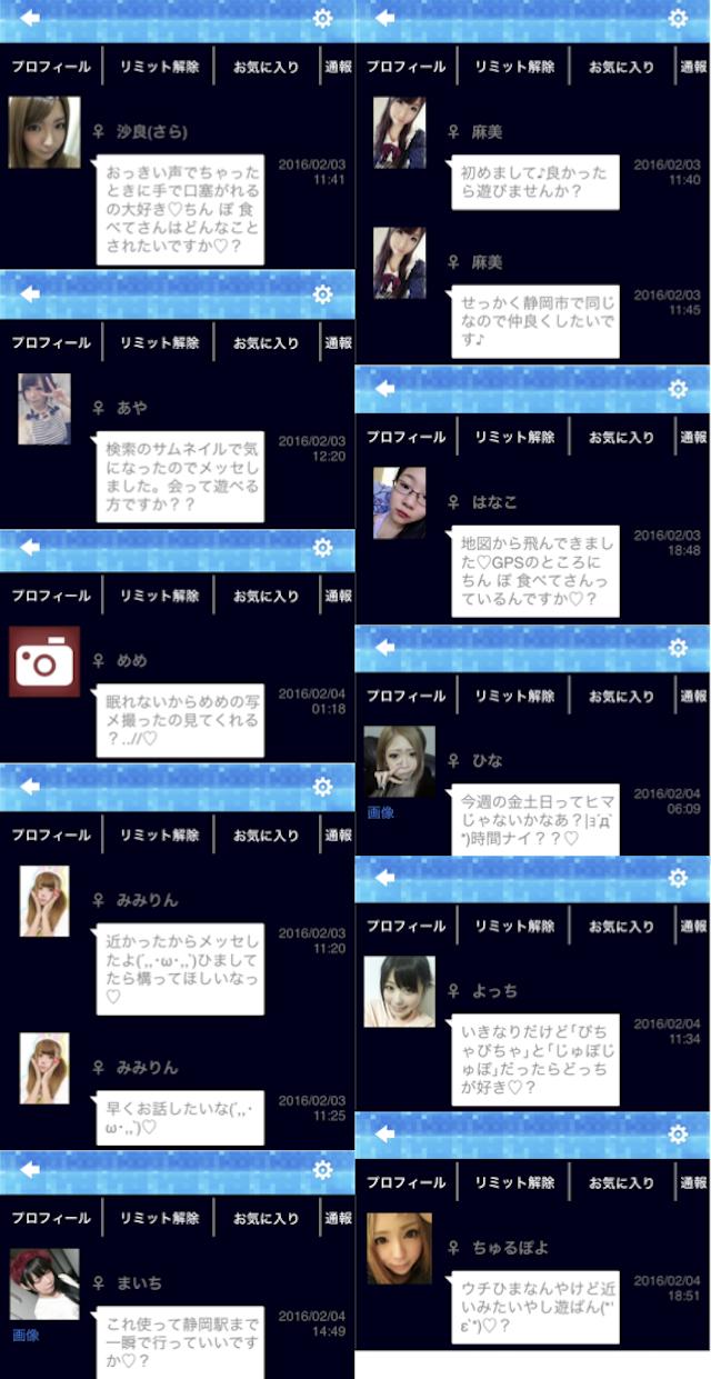 ポケットナビ_アプリ5