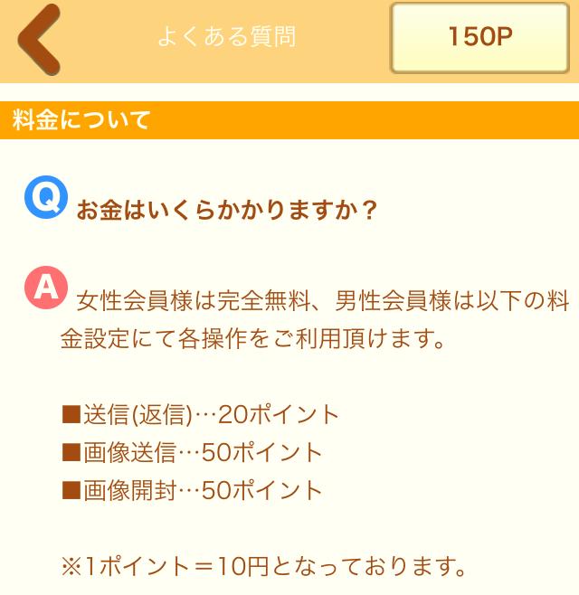 スタービーチS_アプリ6