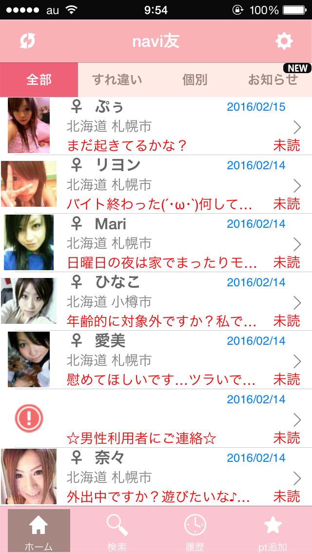 navi友_アプリ5