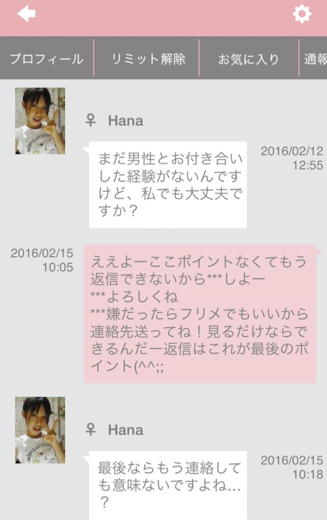 navi友_アプリ4