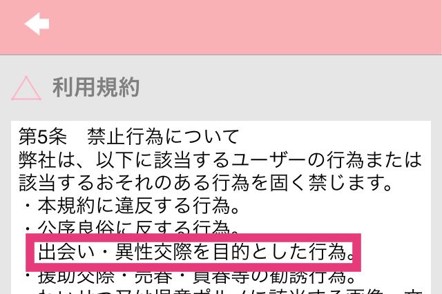 navi友_アプリ7