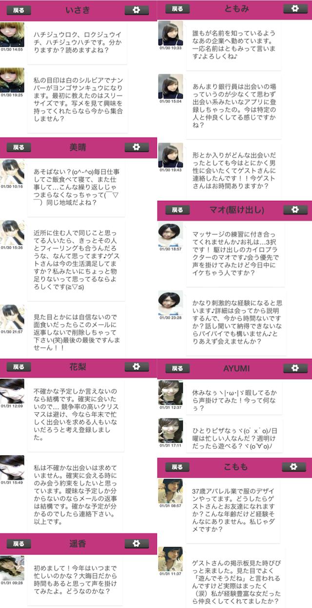 IDトーク_アプリ3