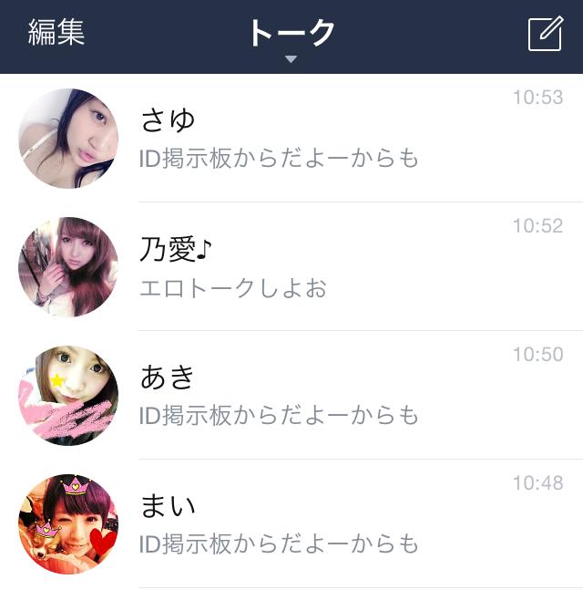 ソク会い掲示板_アプリ12