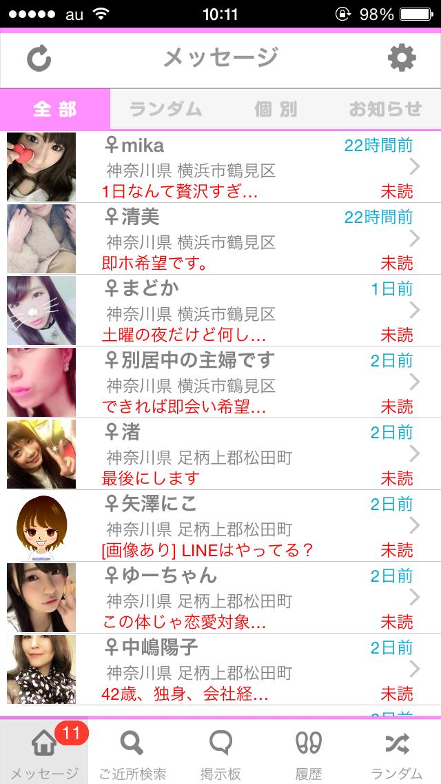 Meets_アプリ6