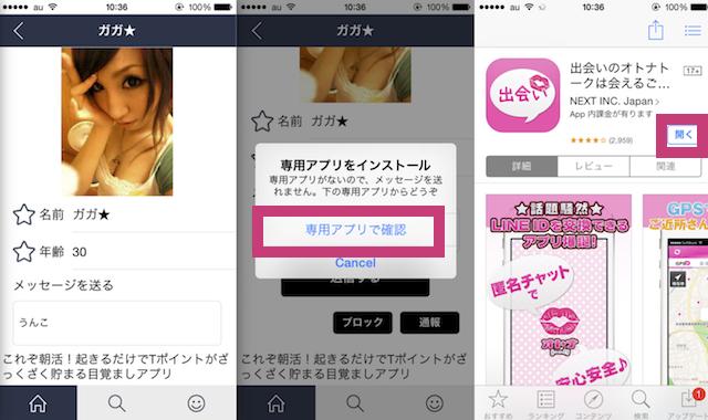 ID交換掲示板_アプリ4