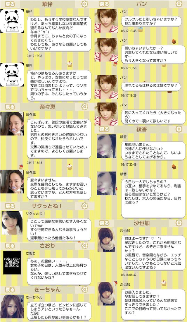 カップケーキ_出会い系アプリ1