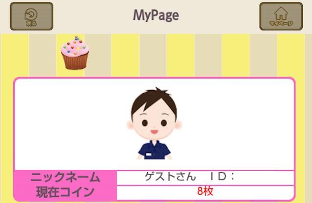 カップケーキ_出会いアプリ2