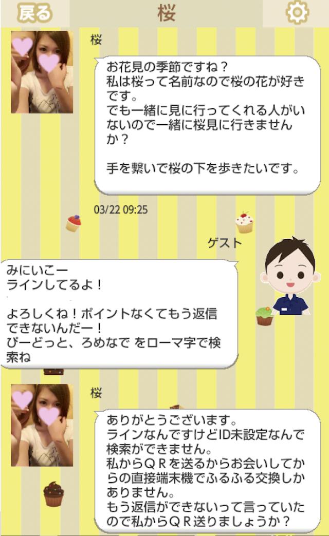 カップケーキ_出会い系アプリ2