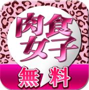 肉食女子と無料チャット_アプリ2