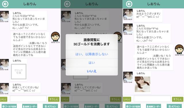 アイコミ_アプリ4