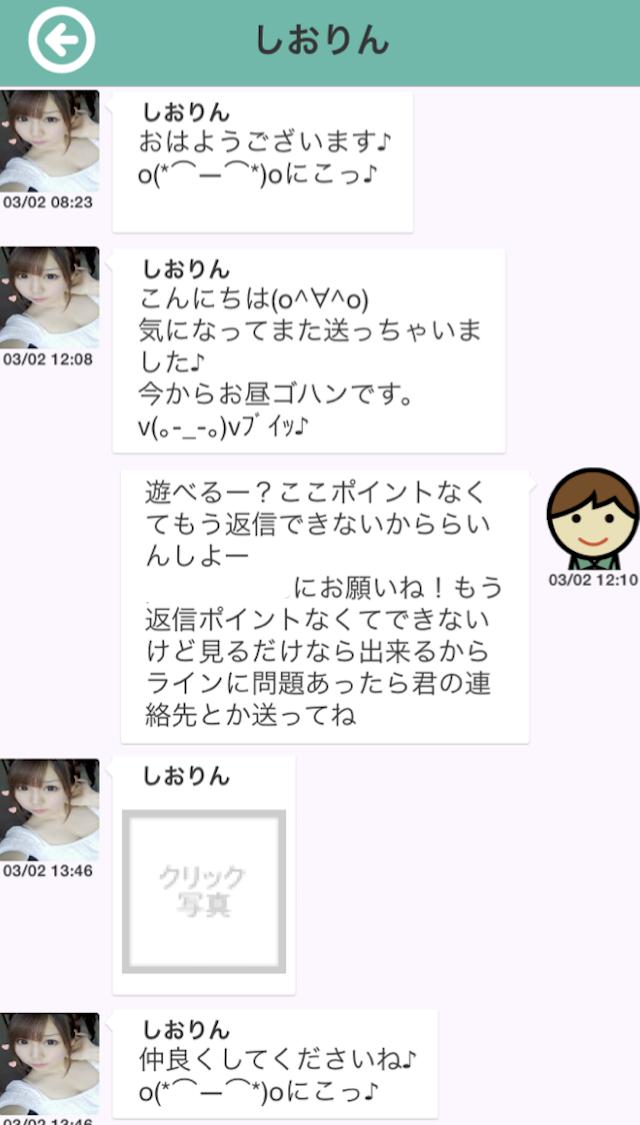 アイコミ_アプリ3