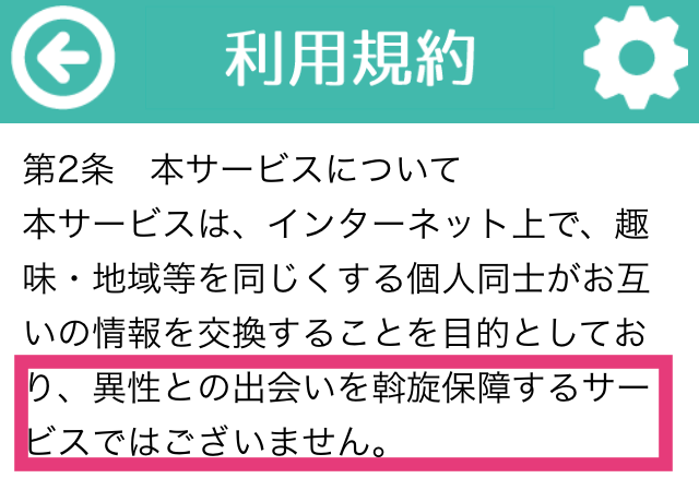 アイコミ_アプリ7