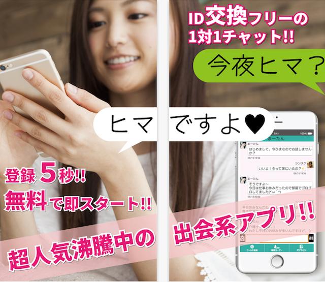 【出会い】-アイコミ- 登録無料チャットSNSアプリでID掲示板トーク