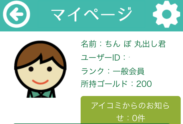 アイコミ_アプリ5