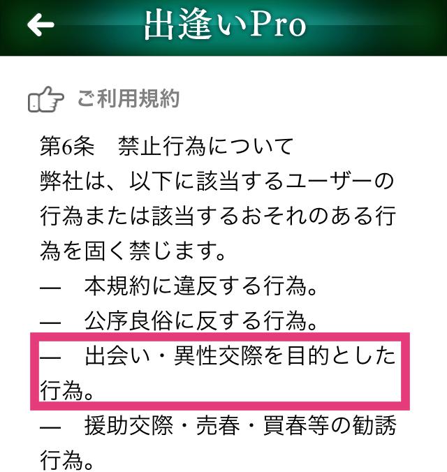 出会い系Pro_アプリ7