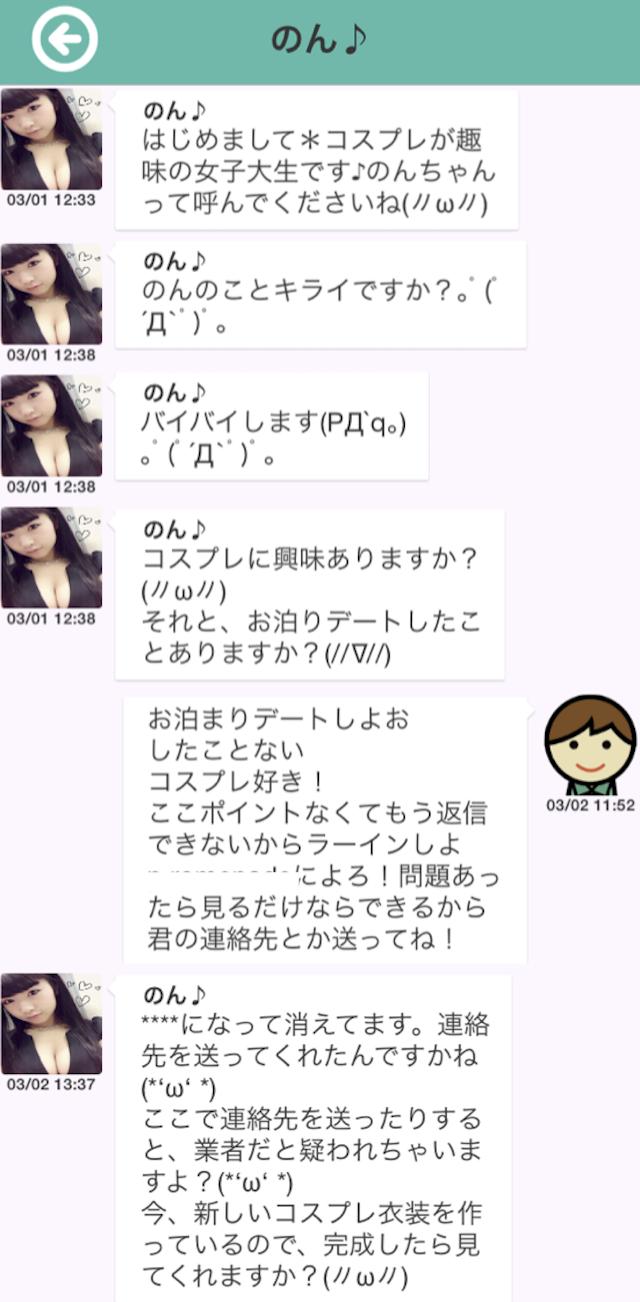 アイコミ_アプリ2