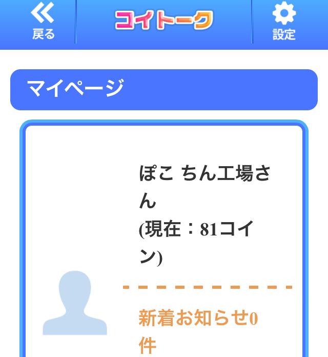 コイトーク_アプリ6