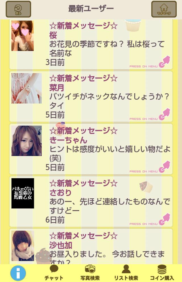 カップケーキ_出会いアプリ1