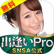 出会い系Pro_アプリ1