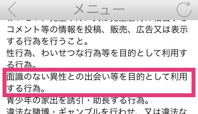 ヒマフレ掲示板_アプリ7
