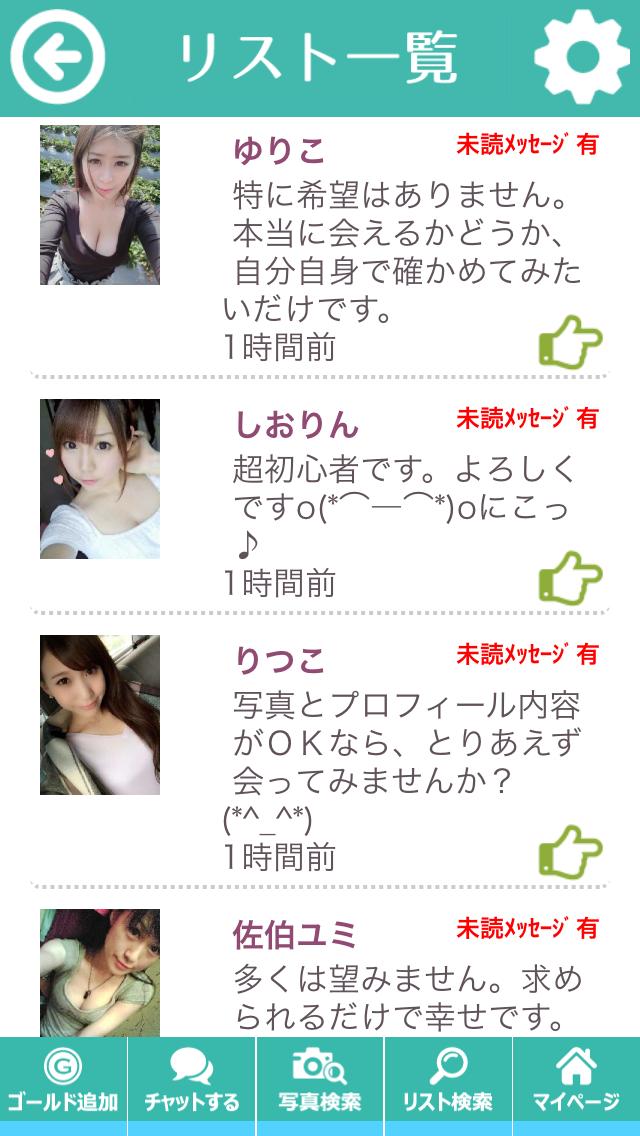 アイコミ_アプリ6