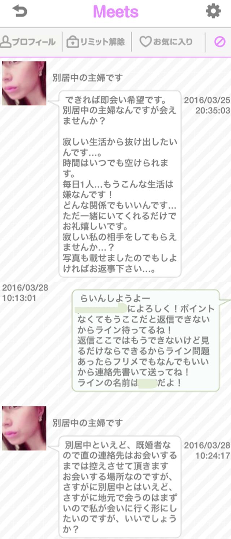 Meets_アプリ4
