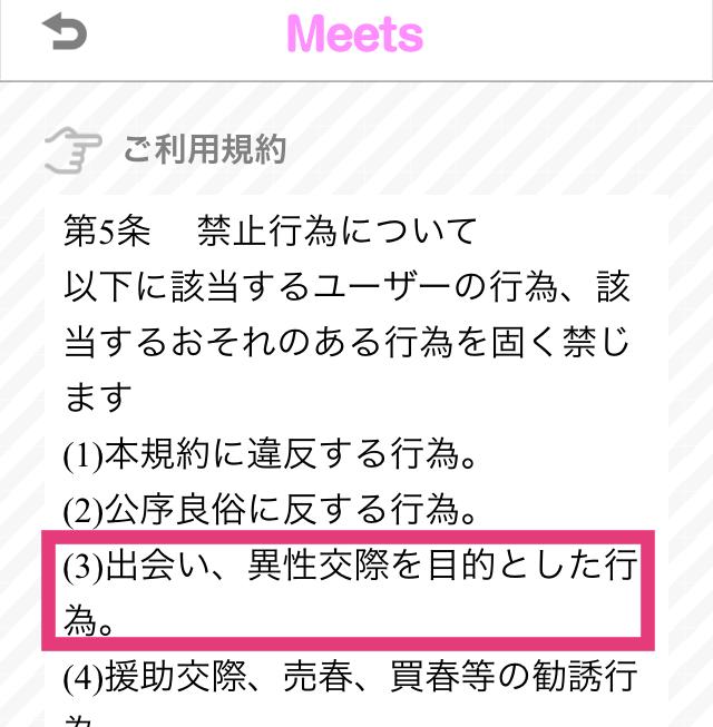 Meets_アプリ8