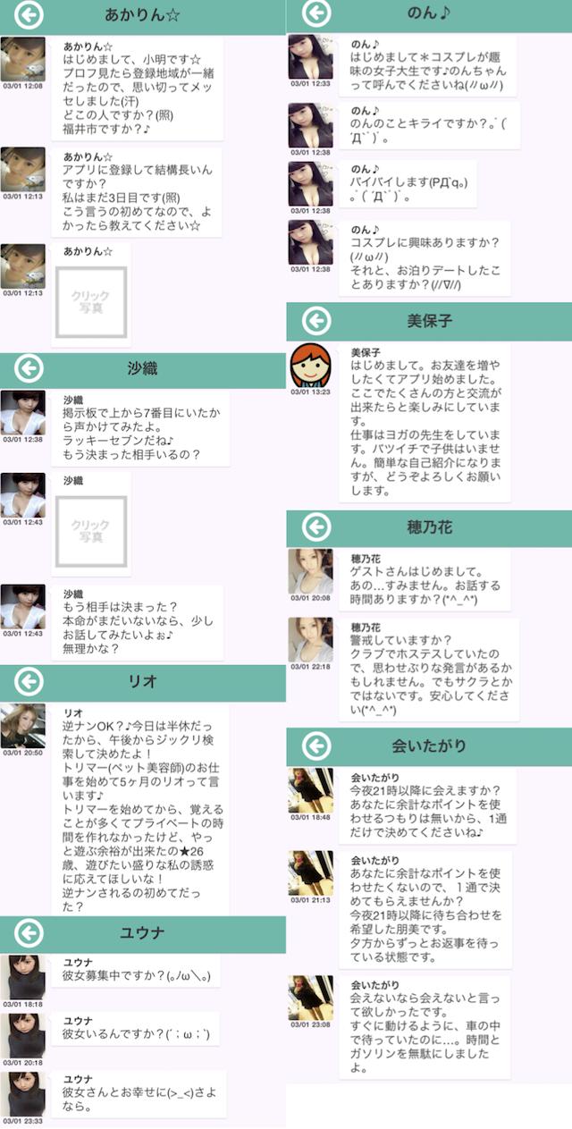アイコミ_アプリ1