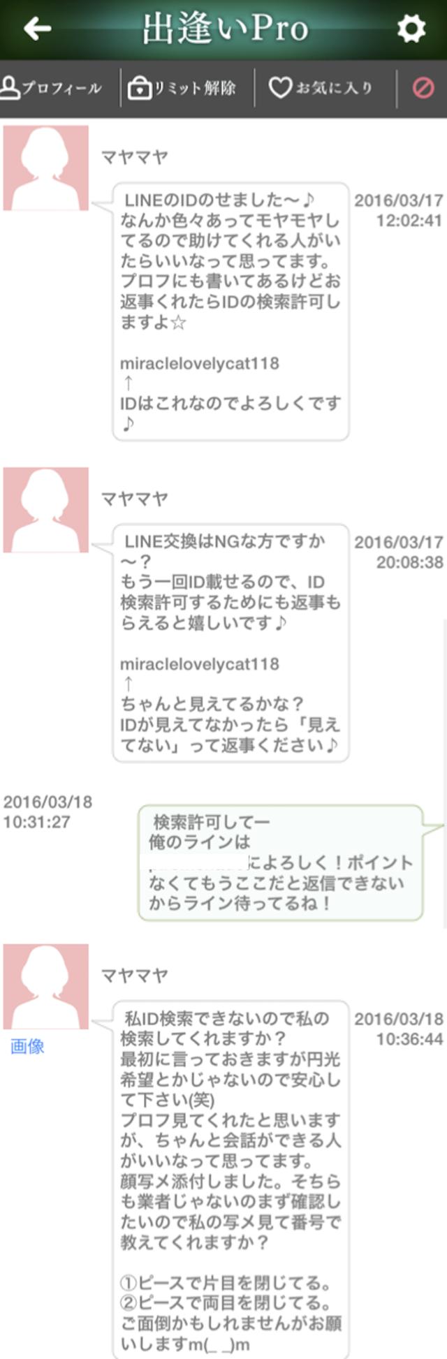 出会い系Pro_アプリ3