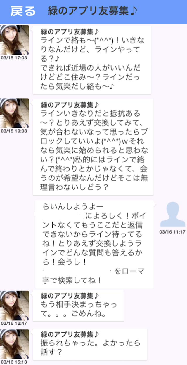 コイトーク_アプリ5