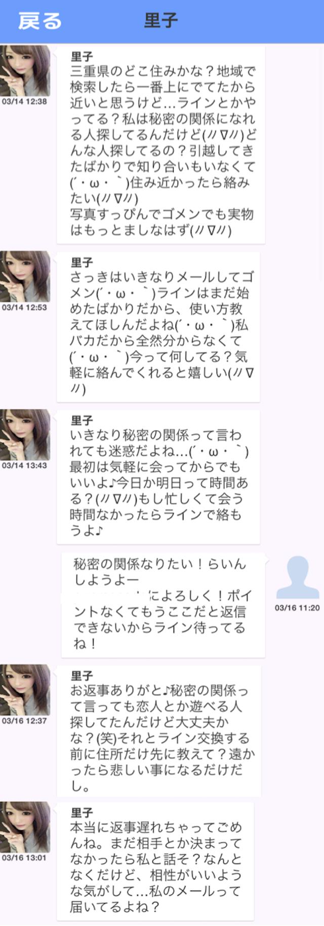コイトーク_アプリ3