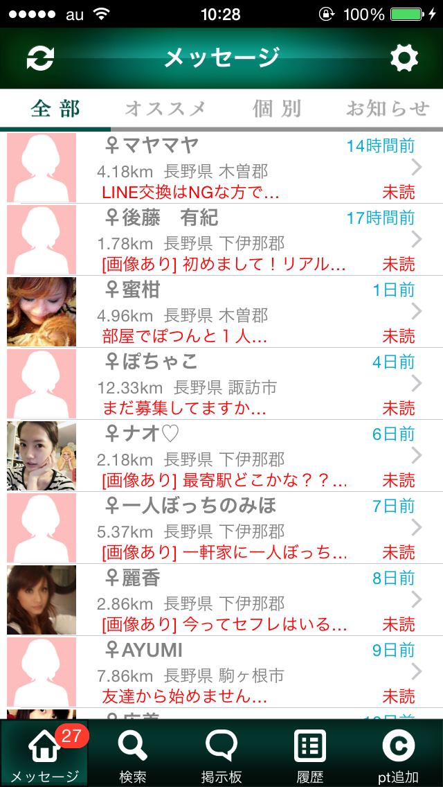 出会い系Pro_アプリ5