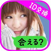 ID交換掲示板_アプリ