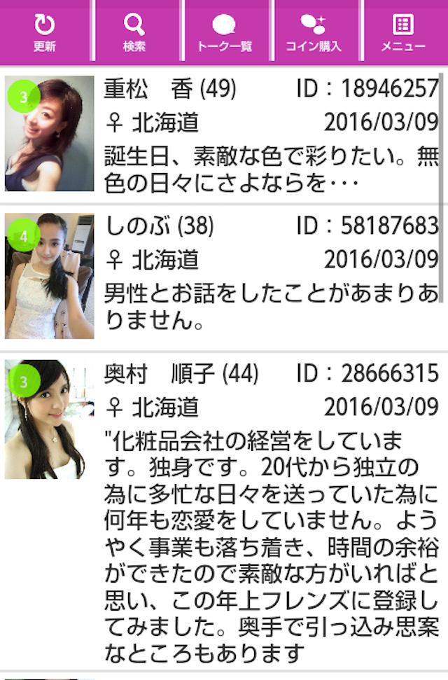 年上フレンズ_アプリ3