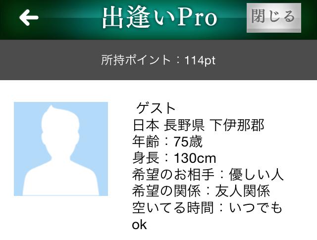 出会い系Pro_アプリ6