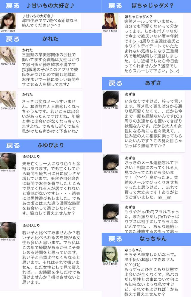 コイトーク_アプリ2