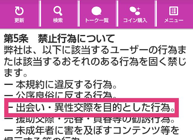 年上フレンズ_アプリ2