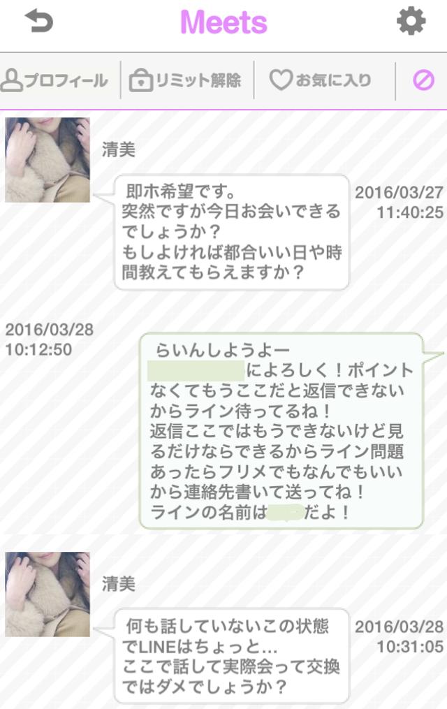 Meets_アプリ5
