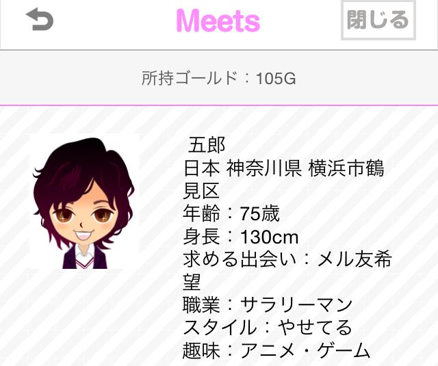 Meets_アプリ7